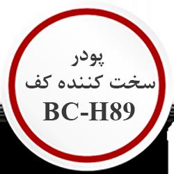 پودر سخت کننده کف BC-H89