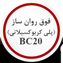 فوق روان ساز (پلی کربوکسیلاتی) BC20