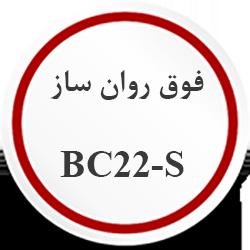 فوق روان ساز BC22-S