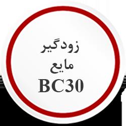 زودگیر مایع BC30