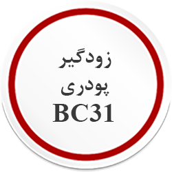 زودگیر پودری BC31