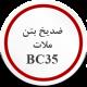 ضد یخ بتن ملات BC35