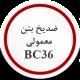 ضد یخ بتن معمولی BC36