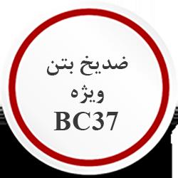 ضدیخ بتن ویژه BC37