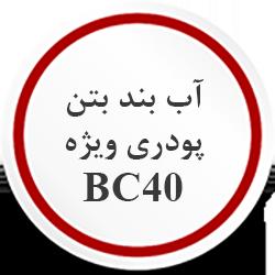 آب بندبتن(پودری ویژه) BC40