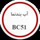 آب بندنما BC51