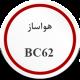 هواساز BC62