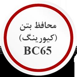محافظ بتن (کیورینگ) BC65