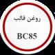 روغن قالب BC85