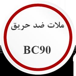 ملات ضد حریق BC90