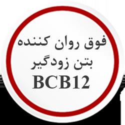 فوق روان کننده بتن زودگیر BCB12