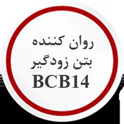 روان کننده بتن زودگیر BCB14
