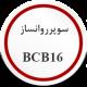 سوپر روانساز BCB16