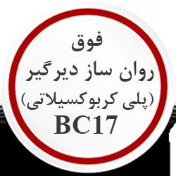 فوق روان ساز دیرگیر (پلی کربوکسیلاتی)BC17