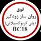 فوق روان ساز زودگیر (پلی کربوکسیلاتی)BC18