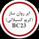 ابر روان ساز (کربو کسیلاتی) BC23
