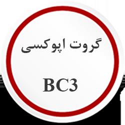 گروت اپوکسی BC3