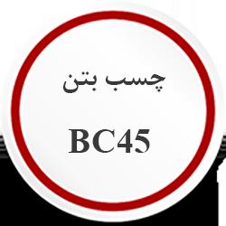 چسب بتن BC45