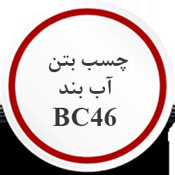 چسب بتن آب بند BC46