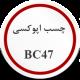 چسب اپوکسی BC47