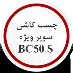 چسب کاشی سوپر ویژه BC50 S