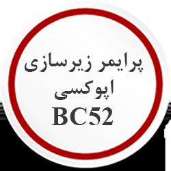 پرایمر زیرسازی اپوکسی BC52