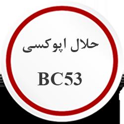 حلال اپوکسی BC53