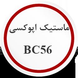 ماستیک اپوکسی BC56