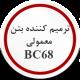 ترمیم کننده بتن معمولی BC68