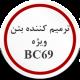 ترمیم کننده بتن ویژه BC69