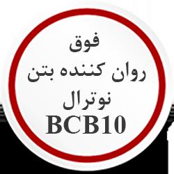 فوق روان کننده بتن نوترال – BCB10