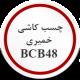 چسب کاشی خمیریBCB48